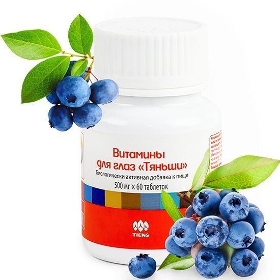 Изображение Витамины для глаз 《Тяньши》